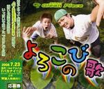 yorokobinouta_jk-thumb-150xauto-14