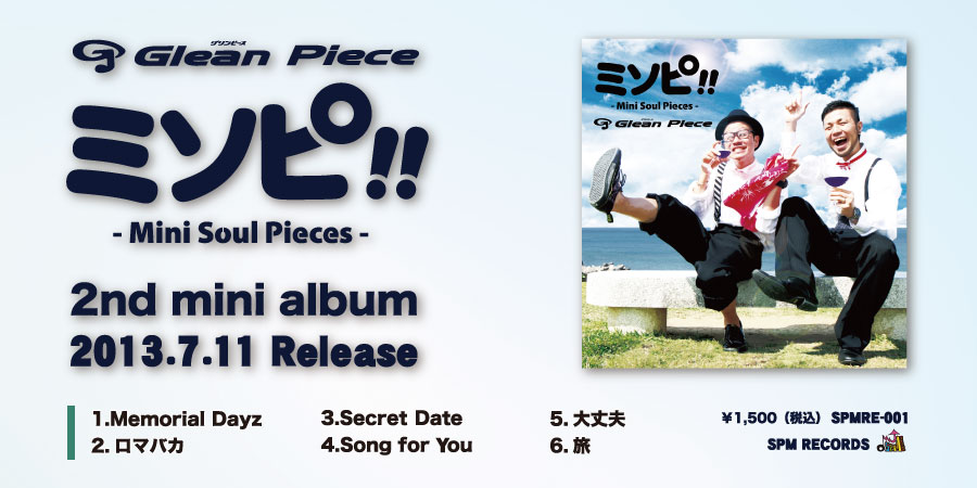 2nd mini album「ミソピ!!〜Mini Soul Pieces〜」